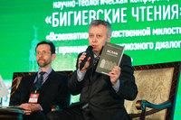 "III ""Бигиевские чтения"" (Санкт-Петербург, 27-29 апреля 2016)"