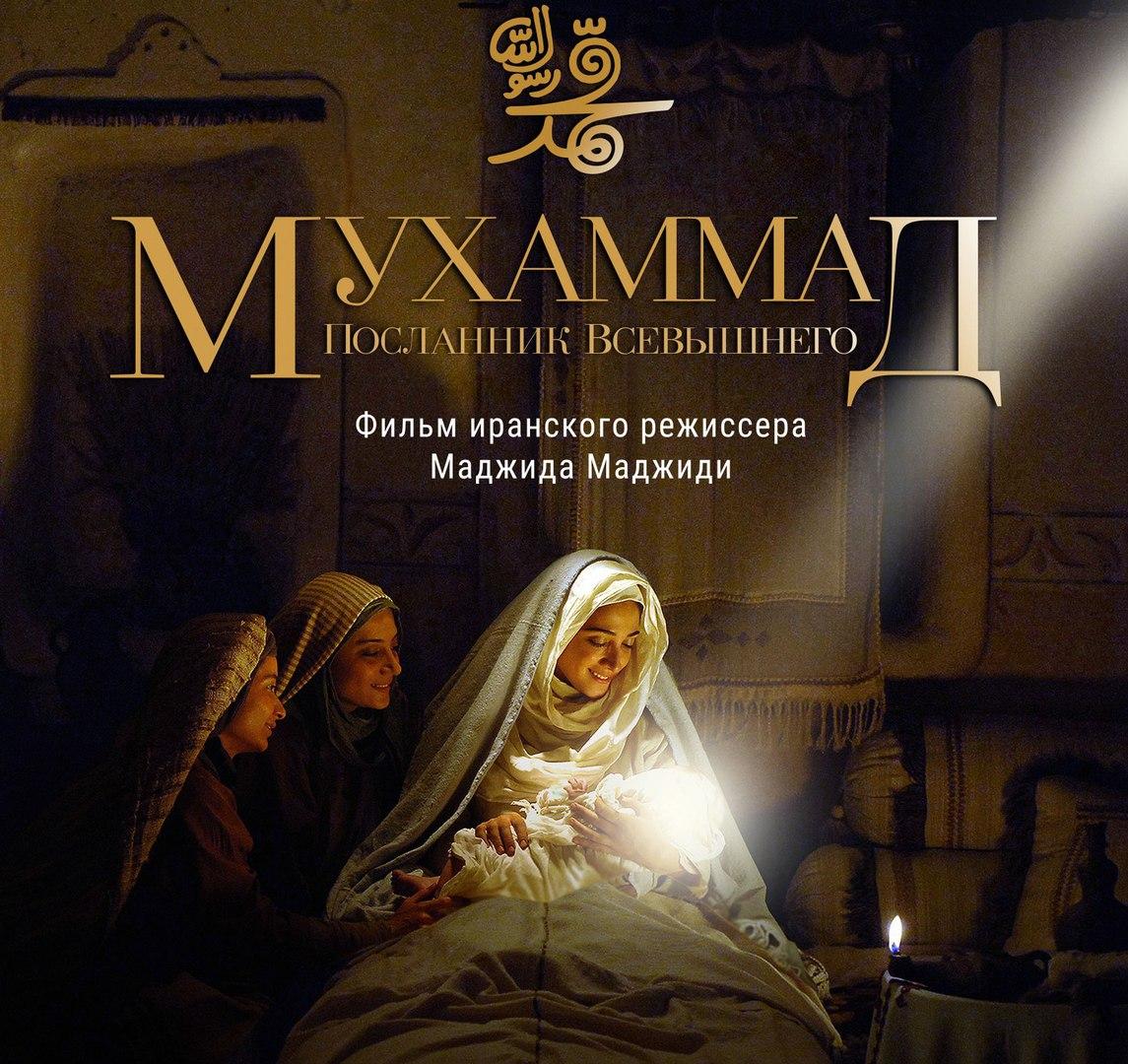 Мухаммад Посланник Всевышнего (2015) Фильм Про